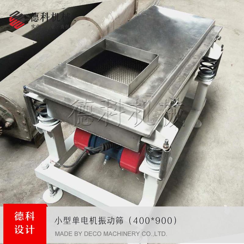 小型不锈钢振动筛